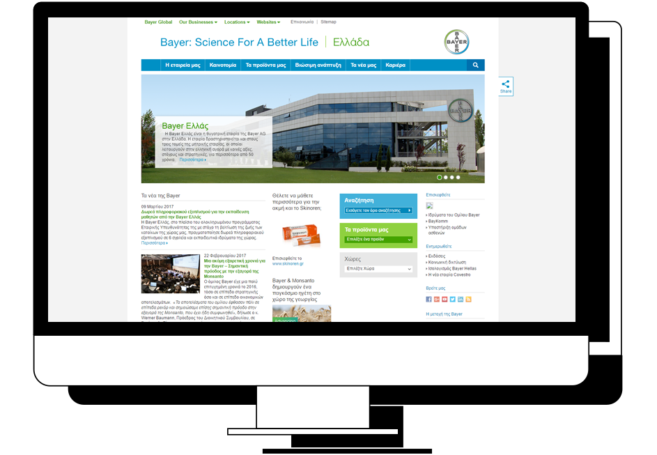 Bayer Hellas Case Study web design