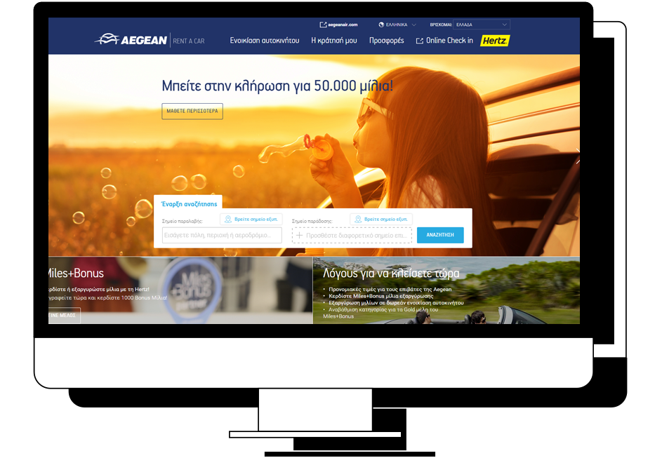 Aegean Hertz Challenge Case Study Mobile Friendly